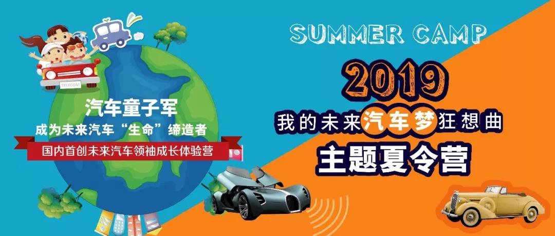 汽车主题夏令营.webp.jpg