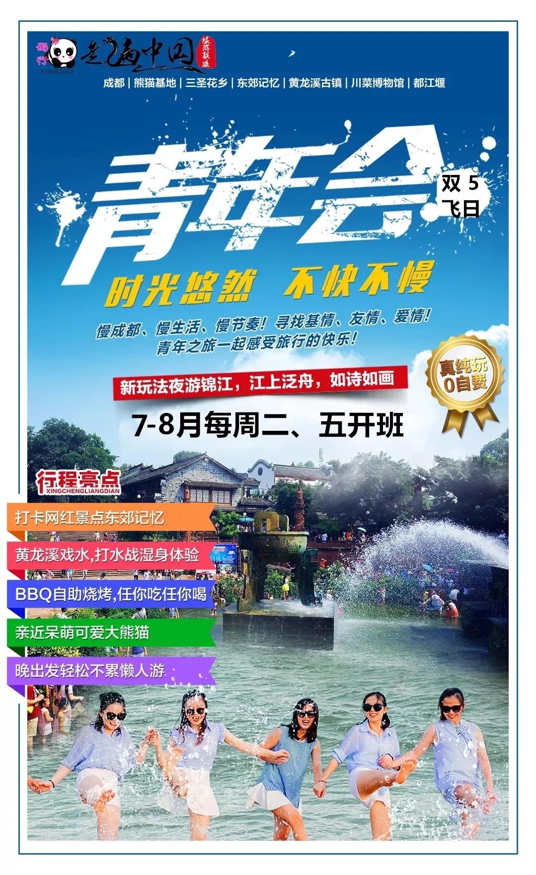 成都海报.webp.jpg